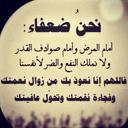 ام ريما (@1979_fadeela) Twitter