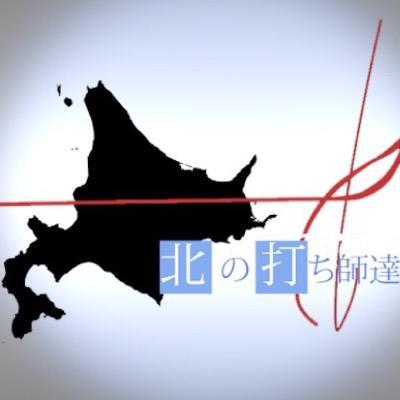 北の打ち師達 (@KitaUchi_cp) | ...