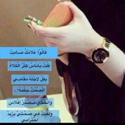 صمت الخواطر Noora6111 Twitter