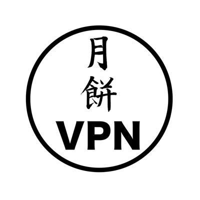 月餅VPN運営