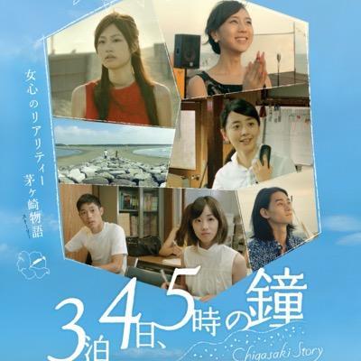 映画『3泊4日、5時の鐘』公式 (@...