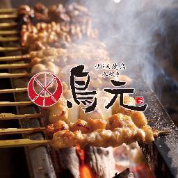 鳥元 上野浅草口店 Toriuenoasakusa Twitter