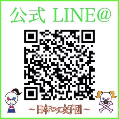 公式LINE@ 《日本セーラー女子団》