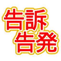 告訴・告発支援センター (@kokus...