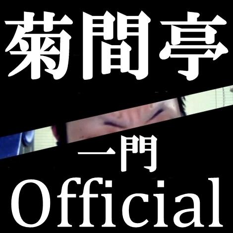 菊間亭一門