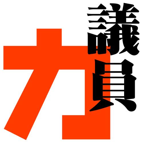 議員力検定(協会公式) (@giinr...