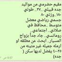 جاد لزوجه (مسيار) (@00567Ksa) Twitter