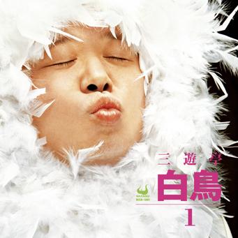 ブログ 三遊亭 白鳥