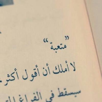 سمراء On Twitter أعلم أن الله معي اشعر بذلك ولكني مع ذلك اشعر بالاختناق الشديد وابتسم