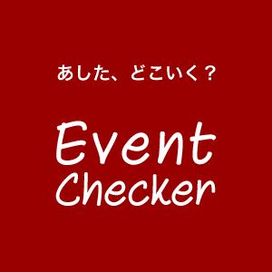 イベントチェッカー製作委員会 @event_checker