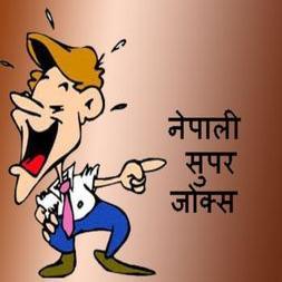 Nepali Super Jokes on Twitter: \