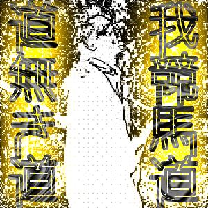 trueofx 米大統領選から痛感、日本のメディア・言論界も病気!競馬小休止で、祈、天皇彌榮!!