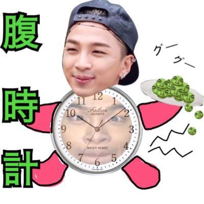 腹時計は低浮上 (@taeyang_kures...