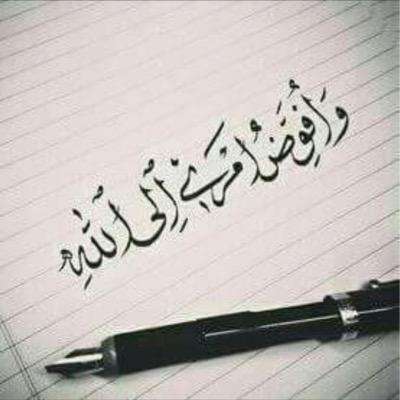 ففروا إلى الله Hamsaamn Twitter