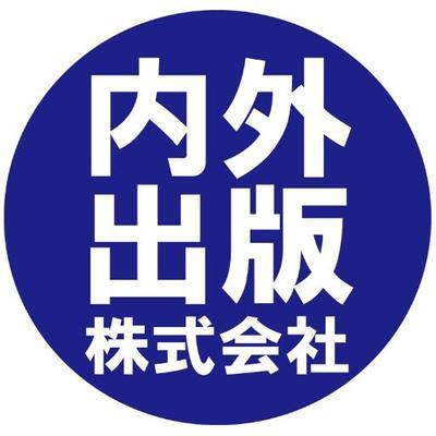 """内外出版株式会社 on Twitter: """"..."""