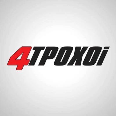 4Troxoi