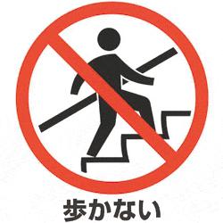 ブラック阪急電鉄