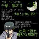 うえんちゅやっとくん (@0224yattokun) Twitter