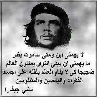Image result for ‫ناصر وجيفارا‬‎