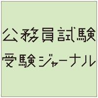 公務員試験 受験ジャーナル編集部