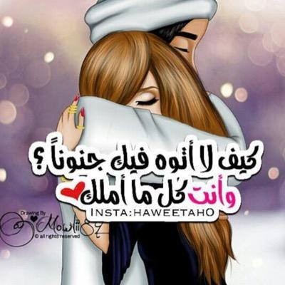 نونه تحبك ياحبي انا Ar Twitter سيحل عيدي وانت بجانبي فلا امنيه