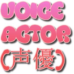 Bm Voice Actor 声優 Bm Voice Actor Twitter