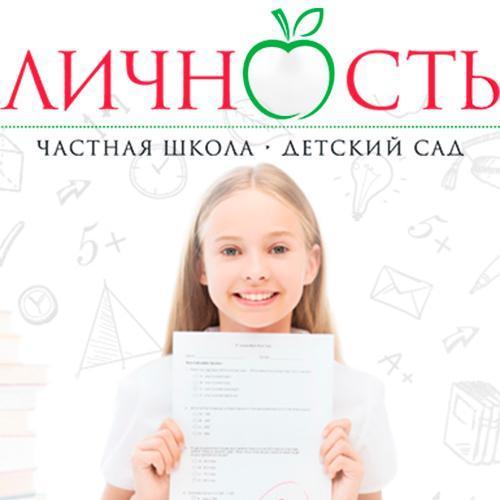 @School_Lichnost