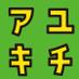 @ayukichi_mint