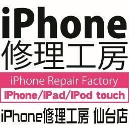 Iphone修理工房 仙台店 Irf Sendai Twitter