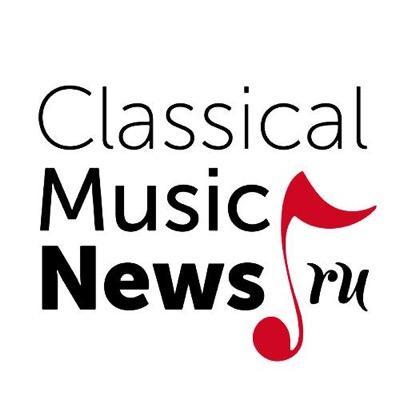 Дайджест русскоязычных публикаций об академической музыке