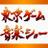 東京ゲーム音楽ショー 2020/2/15(土)