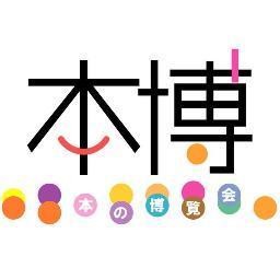 本博 本の博覧会 Infohonpak Twitter