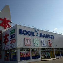 ブックマーケット上飯野店