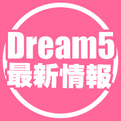ドリゴメモ|Dream5最新情報 @Dream5info