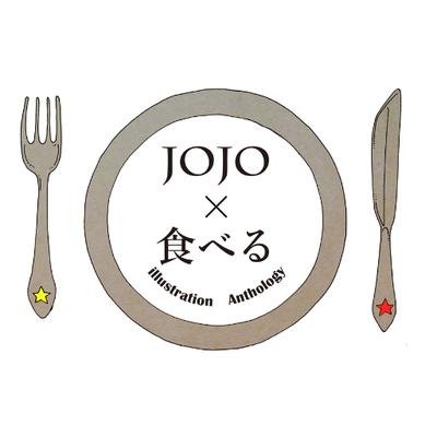 Jojoごはんイラストアンソロ告知用 す At Jojogohan Twitter