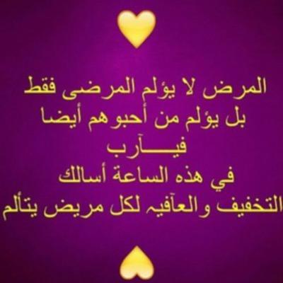 همس المشاعر Ar Twitter اللهم 6