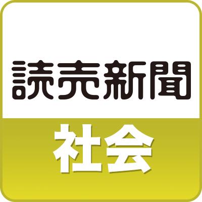 読売新聞社会部 (@YOL_national)...