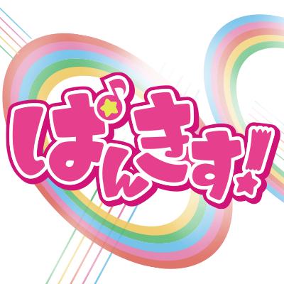 公式「ぱんきす!」ついったー (...