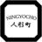 ningyocho_P's avatar'