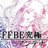 The profile image of ffbeantenna
