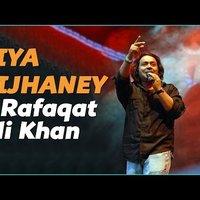 Rafaqat Ali Khan #WWW.ALRATV.CO.UK