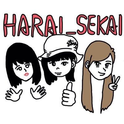 腹いせに舐める会 (@HARAI_SEKAI...