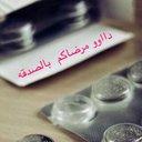 يارب يسرها ياكريم (@0508385651) Twitter