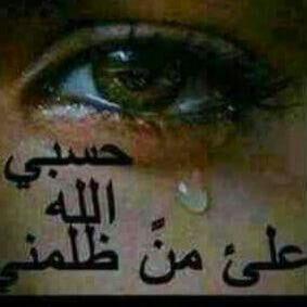 O Xrhsths ناصر عبدالله Sto Twitter حسبي الله ونعم الوكيل حسبي