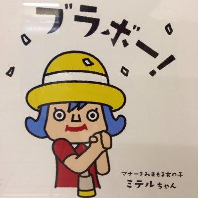 ミテルちゃん(みちる)'s Twitter Profile Picture