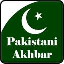 پاکستانی اخبار