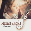 بدريه الحربي (@11bdryaha) Twitter