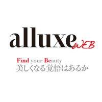 alluxeWEB公式(アリュクス)