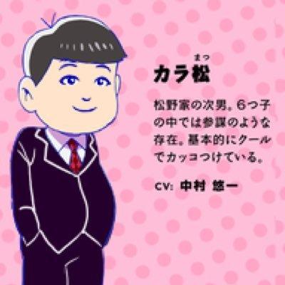 唐松さん Cv唐澤貴洋 On Twitter うじじまガイジか
