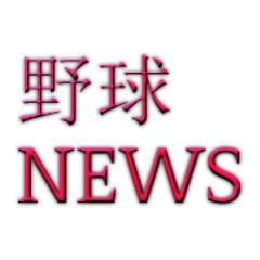 野球情報ニュース @tonchinpop1